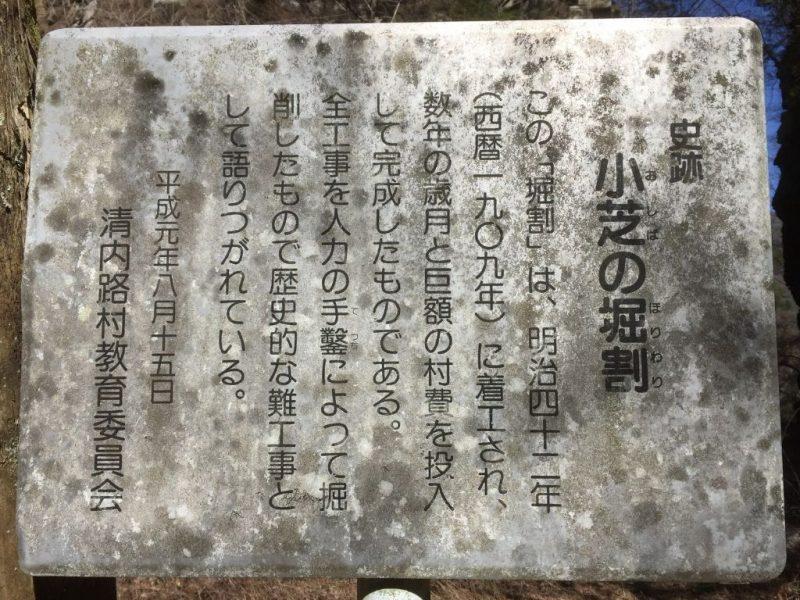 小芝の掘割碑2